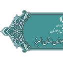 اداره کل ورزش و جوانان استان البرز