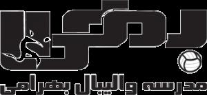 باشگاه ورزشی بهرامی البرز