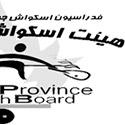 سایت هیات اسکواش استان البرز