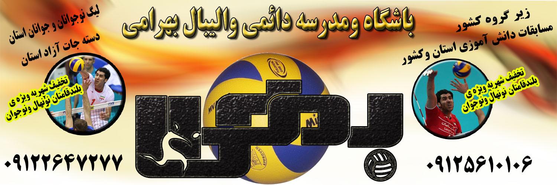 وبی—بنرتبلیغاتی-تابستان۹۵